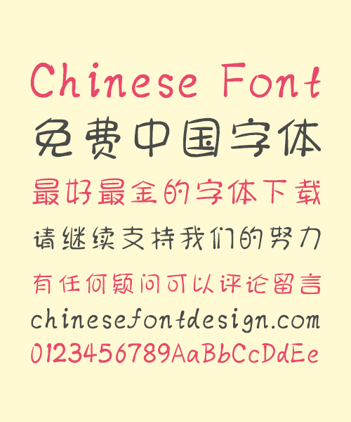 Loong Chinese Font-Simplified Chinese Fonts