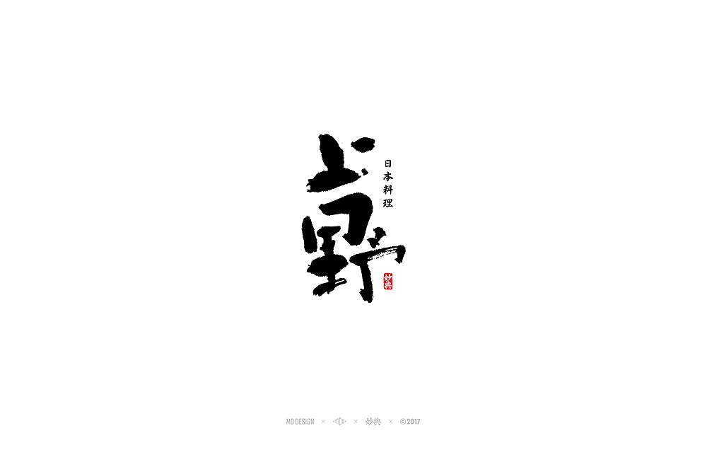 chinesefontdesign.com 2017 11 28 13 32 35 486843 31P Chinese traditional calligraphy brush calligraphy font style appreciation #.60