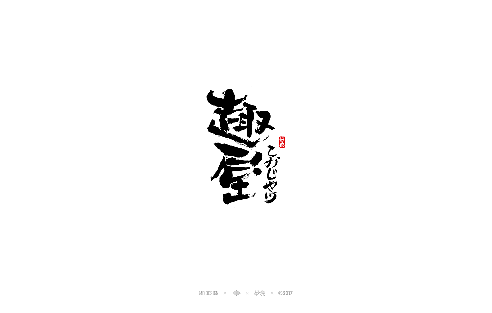 chinesefontdesign.com 2017 11 28 13 32 38 722918 31P Chinese traditional calligraphy brush calligraphy font style appreciation #.60