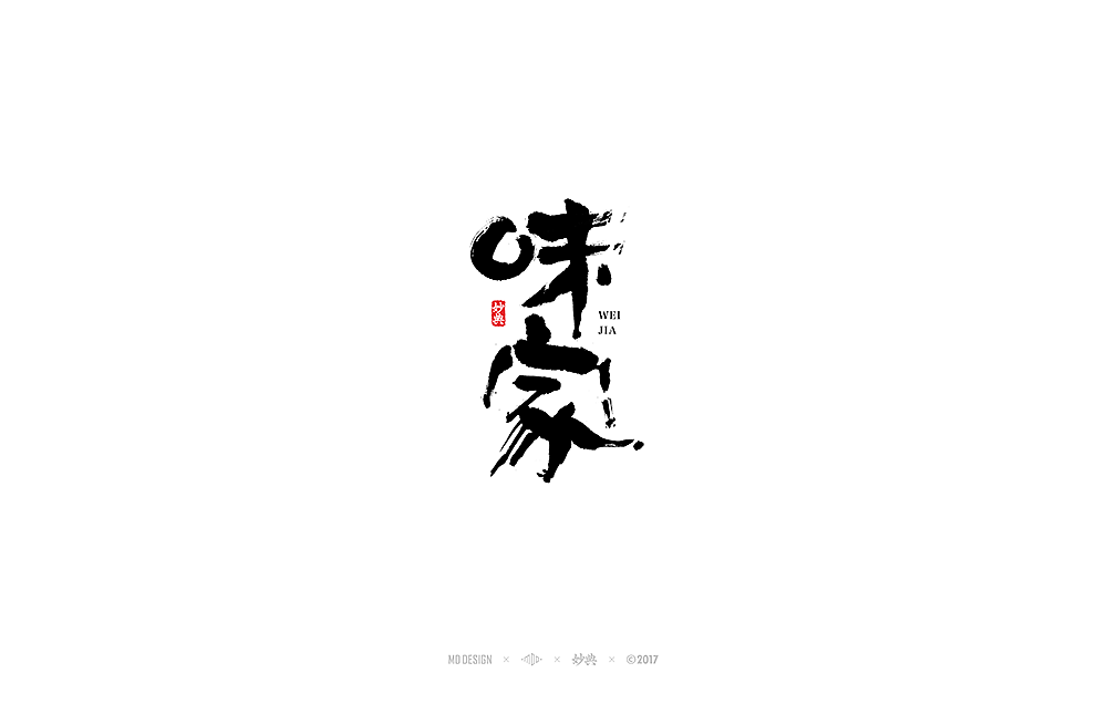 chinesefontdesign.com 2017 11 28 13 32 48 150814 31P Chinese traditional calligraphy brush calligraphy font style appreciation #.60