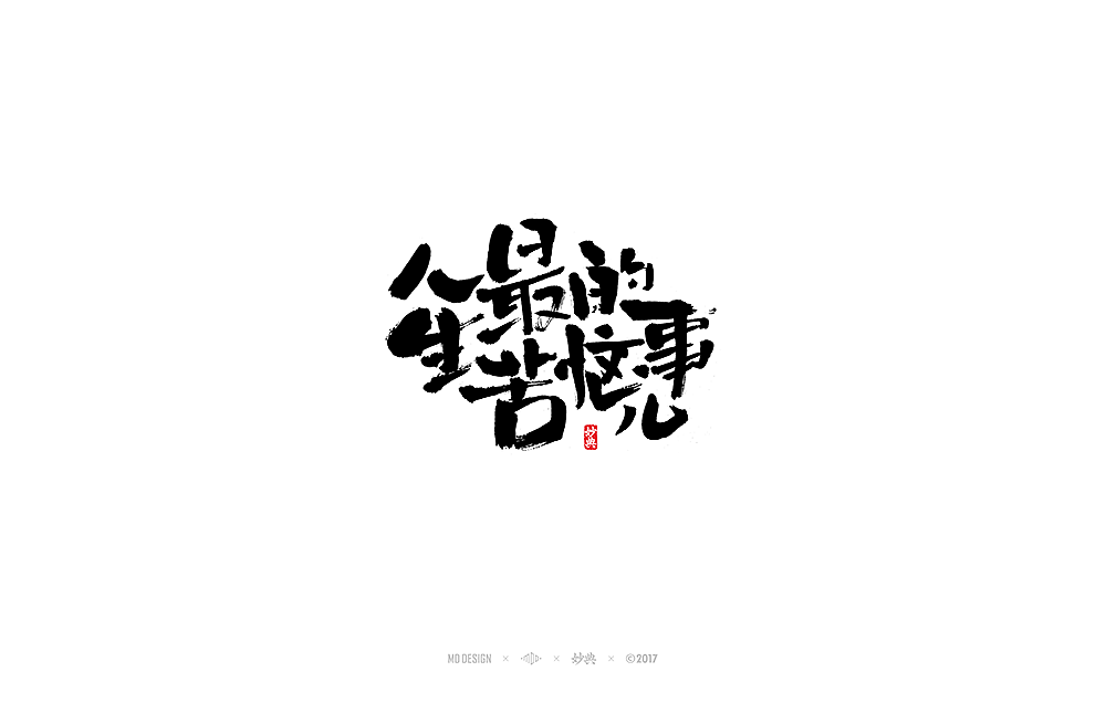 chinesefontdesign.com 2017 11 28 13 32 57 370396 31P Chinese traditional calligraphy brush calligraphy font style appreciation #.60