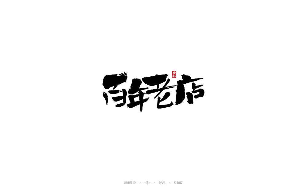 chinesefontdesign.com 2017 11 28 13 33 01 983246 31P Chinese traditional calligraphy brush calligraphy font style appreciation #.60
