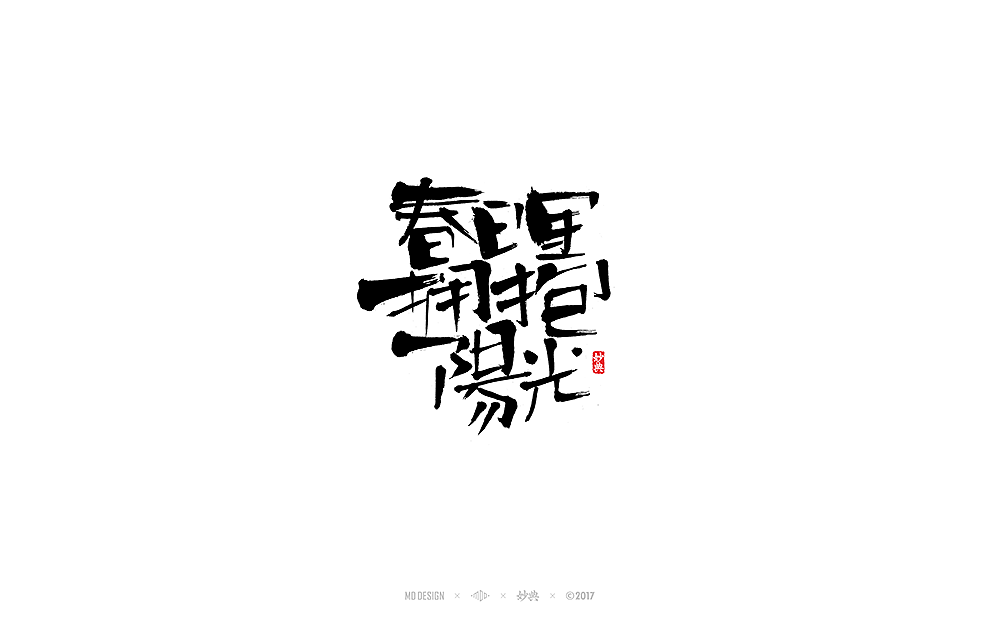 chinesefontdesign.com 2017 11 28 13 33 05 954075 31P Chinese traditional calligraphy brush calligraphy font style appreciation #.60