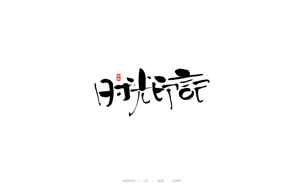 chinesefontdesign.com 2017 11 28 13 33 13 987294 31P Chinese traditional calligraphy brush calligraphy font style appreciation #.60