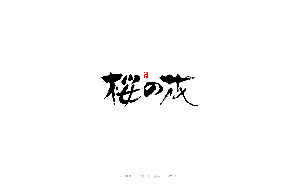 chinesefontdesign.com 2017 11 28 13 33 35 144383 31P Chinese traditional calligraphy brush calligraphy font style appreciation #.60
