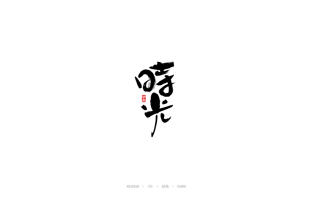 chinesefontdesign.com 2017 11 28 13 33 41 163090 31P Chinese traditional calligraphy brush calligraphy font style appreciation #.60