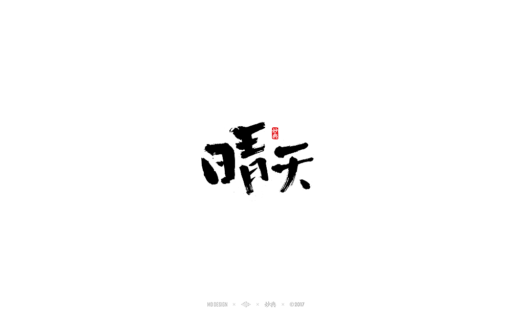 chinesefontdesign.com 2017 11 28 13 33 43 327278 31P Chinese traditional calligraphy brush calligraphy font style appreciation #.60
