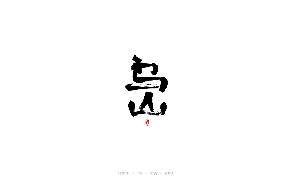 chinesefontdesign.com 2017 11 28 13 33 45 485701 31P Chinese traditional calligraphy brush calligraphy font style appreciation #.60
