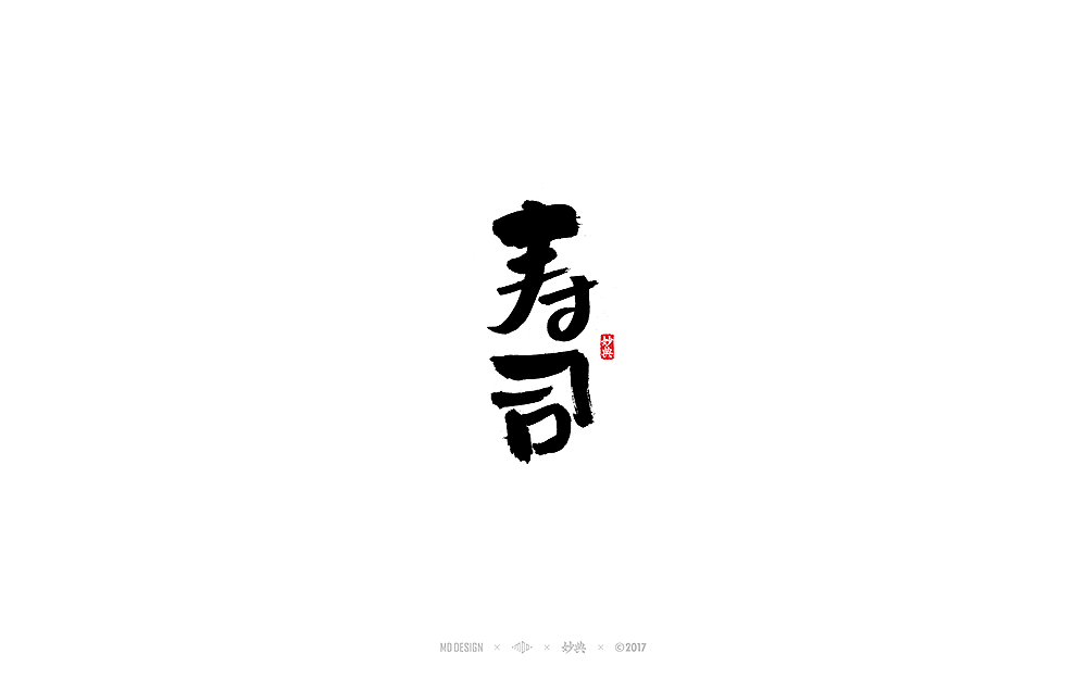 chinesefontdesign.com 2017 11 28 13 33 48 207331 31P Chinese traditional calligraphy brush calligraphy font style appreciation #.60