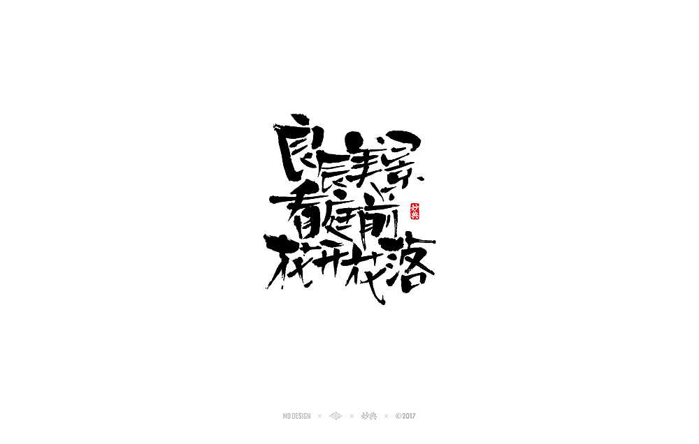 31P Chinese traditional calligraphy brush calligraphy font style appreciation #.60