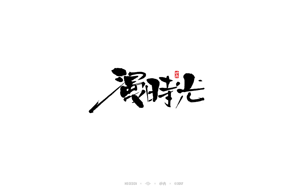 chinesefontdesign.com 2017 11 28 13 33 54 569751 31P Chinese traditional calligraphy brush calligraphy font style appreciation #.60