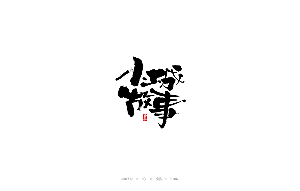 chinesefontdesign.com 2017 11 28 13 33 56 699781 31P Chinese traditional calligraphy brush calligraphy font style appreciation #.60