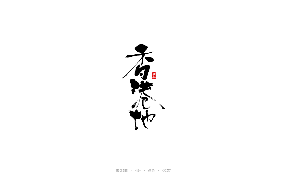 chinesefontdesign.com 2017 11 28 13 33 58 853188 31P Chinese traditional calligraphy brush calligraphy font style appreciation #.60