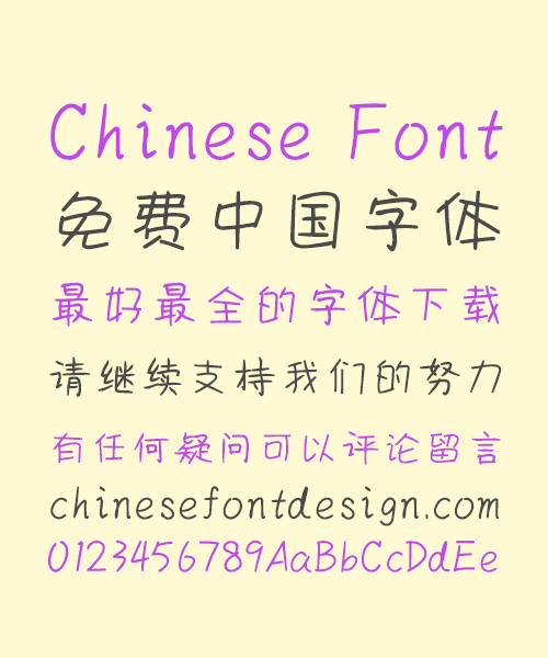 Adorkable Handwriting Pen Chinese Font-Simplified Chinese Fonts