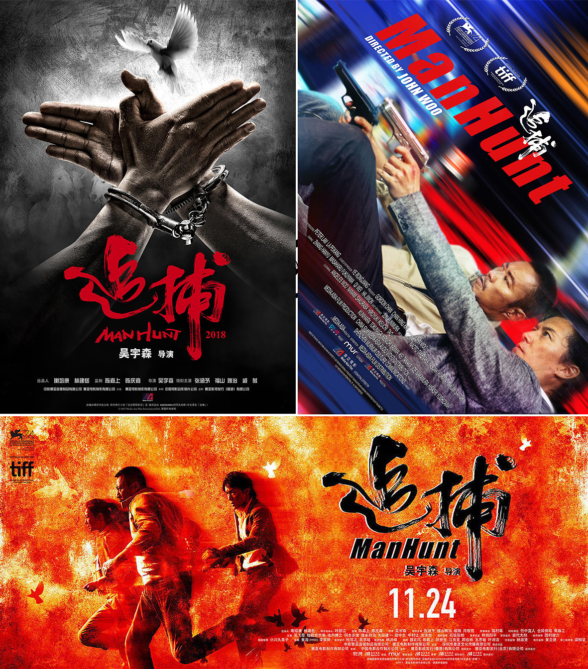 12P Super cool Chinese fonts and movies combined design