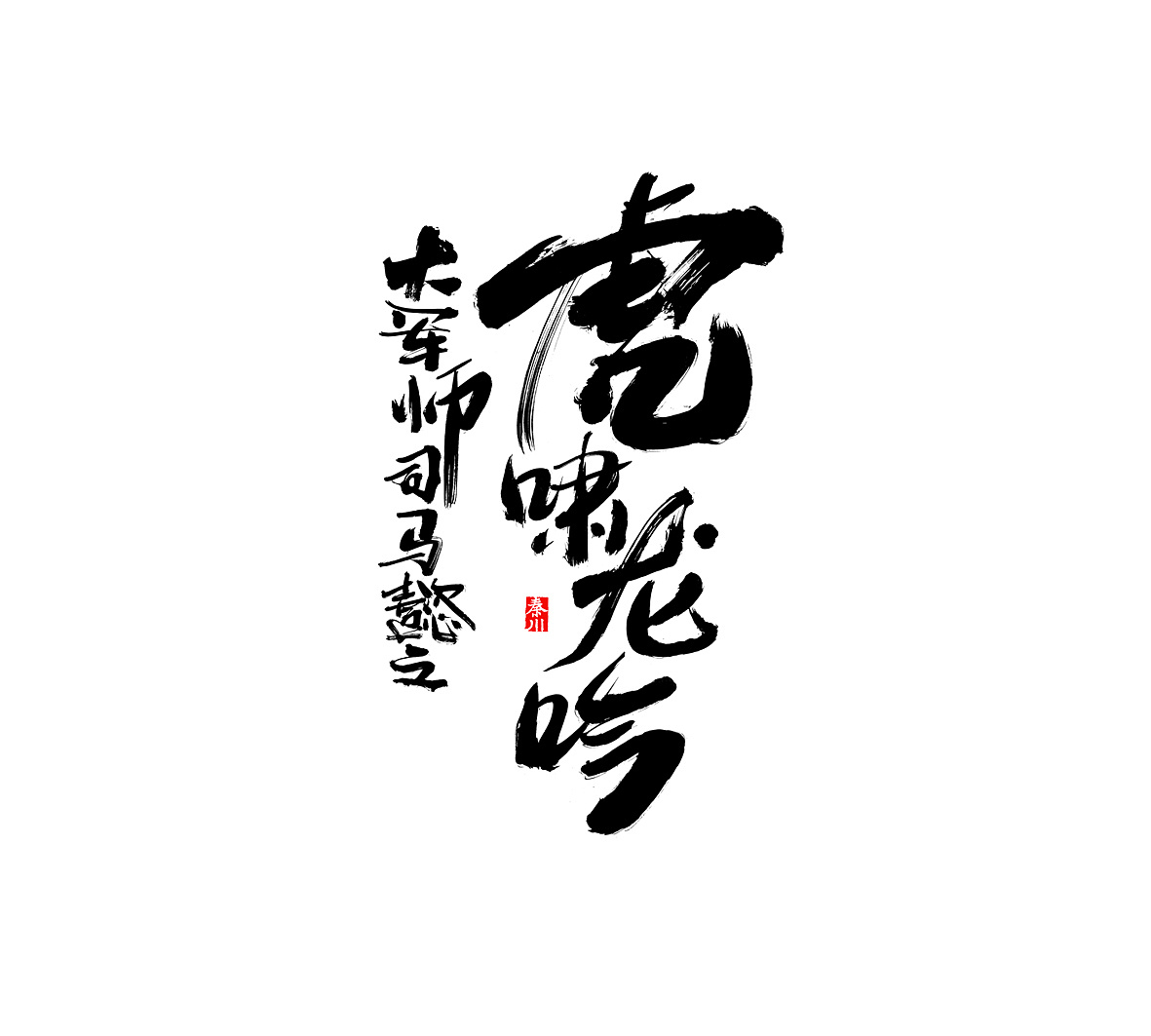 chinesefontdesign.com 2017 11 29 13 29 52 171239 12P Super cool Chinese fonts and movies combined design