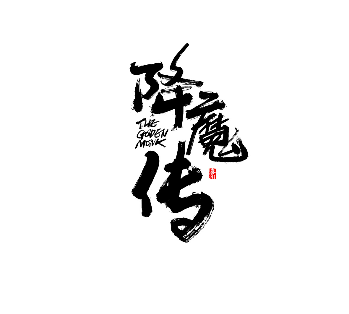 chinesefontdesign.com 2017 11 29 13 30 01 084569 12P Super cool Chinese fonts and movies combined design