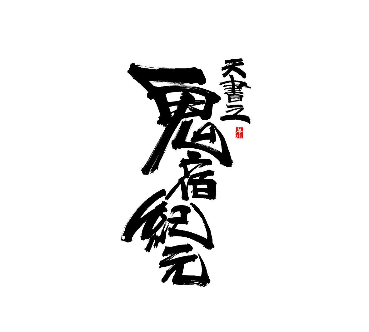 chinesefontdesign.com 2017 11 29 13 30 15 089332 12P Super cool Chinese fonts and movies combined design