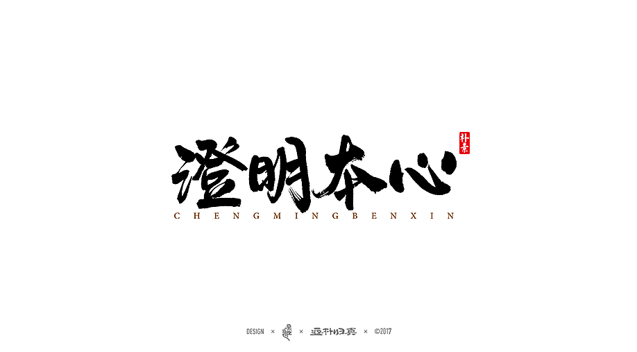 2017 Chinese Commercial Calligraphy Font Collection - 47P