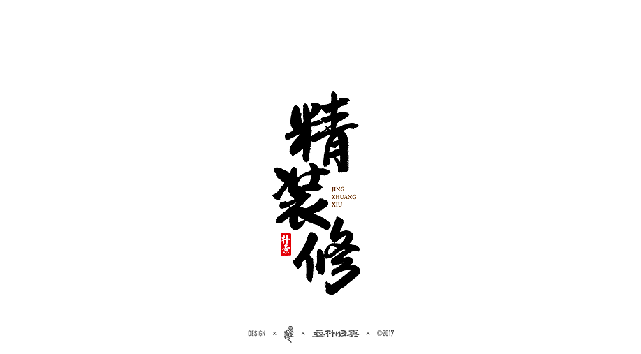 chinesefontdesign.com 2017 11 29 13 41 58 775830 2017 Chinese Commercial Calligraphy Font Collection   47P
