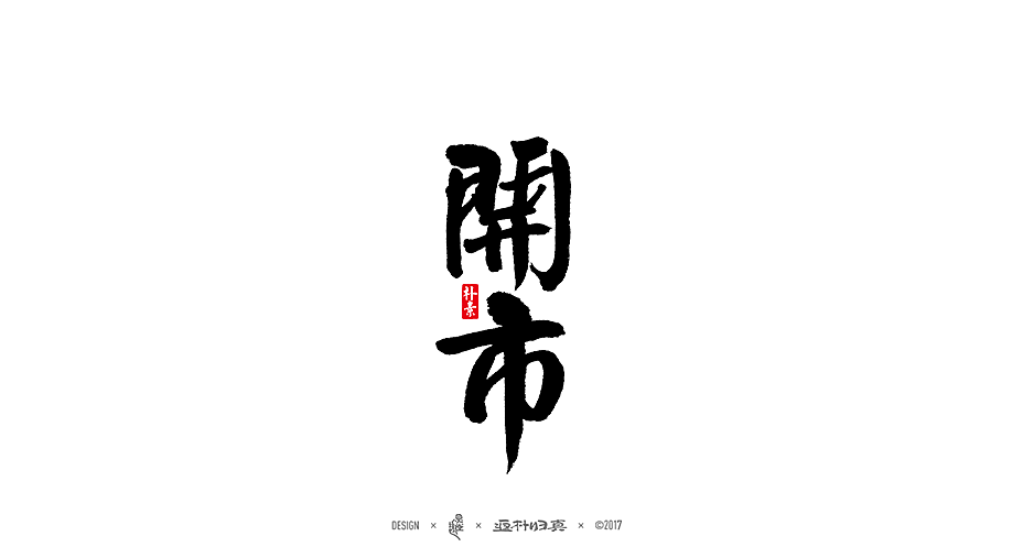 chinesefontdesign.com 2017 11 29 13 42 09 294503 2017 Chinese Commercial Calligraphy Font Collection   47P