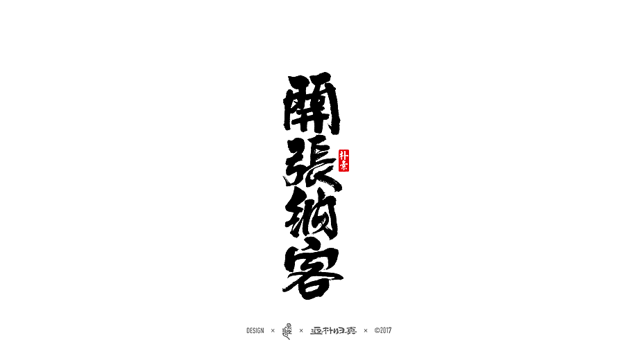chinesefontdesign.com 2017 11 29 13 42 11 150166 2017 Chinese Commercial Calligraphy Font Collection   47P
