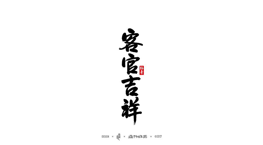 chinesefontdesign.com 2017 11 29 13 42 13 017858 2017 Chinese Commercial Calligraphy Font Collection   47P
