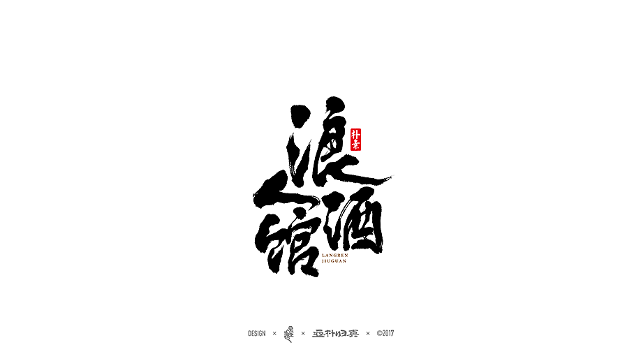 chinesefontdesign.com 2017 11 29 13 42 14 365079 2017 Chinese Commercial Calligraphy Font Collection   47P