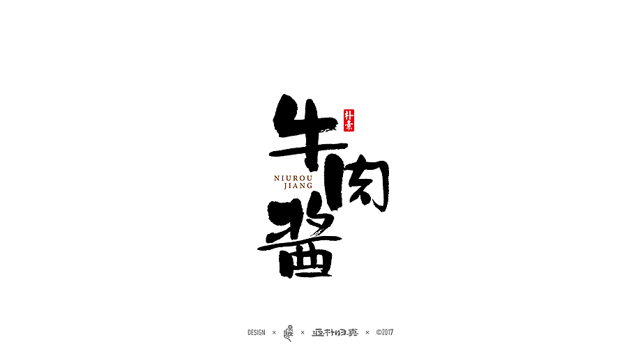 chinesefontdesign.com 2017 11 29 13 42 19 130283 2017 Chinese Commercial Calligraphy Font Collection   47P