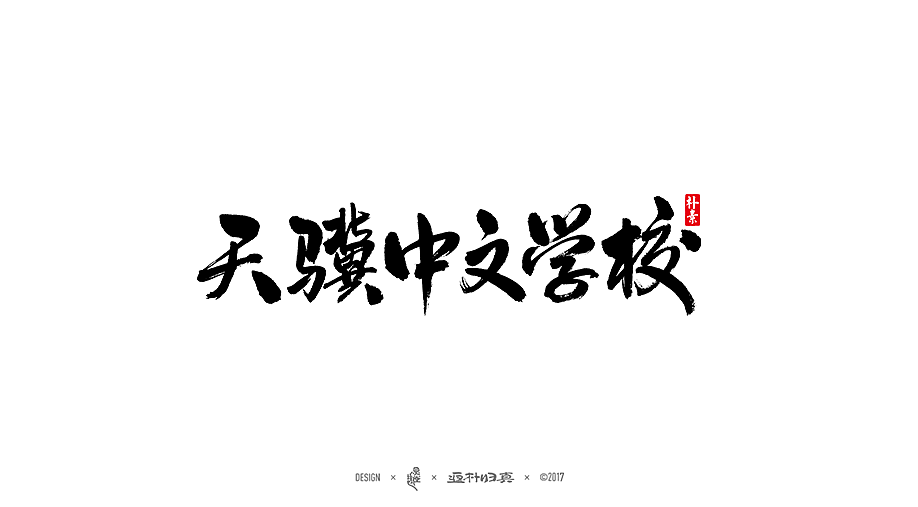 chinesefontdesign.com 2017 11 29 13 42 28 713802 2017 Chinese Commercial Calligraphy Font Collection   47P