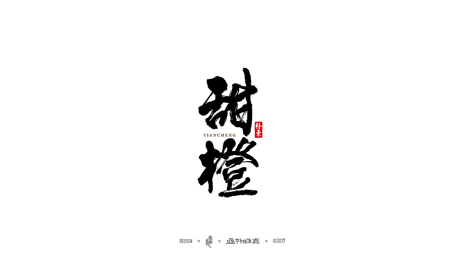chinesefontdesign.com 2017 11 29 13 42 31 098299 2017 Chinese Commercial Calligraphy Font Collection   47P