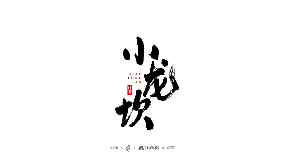 chinesefontdesign.com 2017 11 29 13 42 33 360938 2017 Chinese Commercial Calligraphy Font Collection   47P