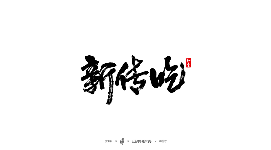 chinesefontdesign.com 2017 11 29 13 42 34 378249 2017 Chinese Commercial Calligraphy Font Collection   47P