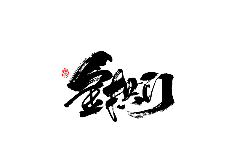 chinesefontdesign.com 2017 11 30 10 25 49 622352 30P Chinese traditional calligraphy brush calligraphy font style appreciation #.62