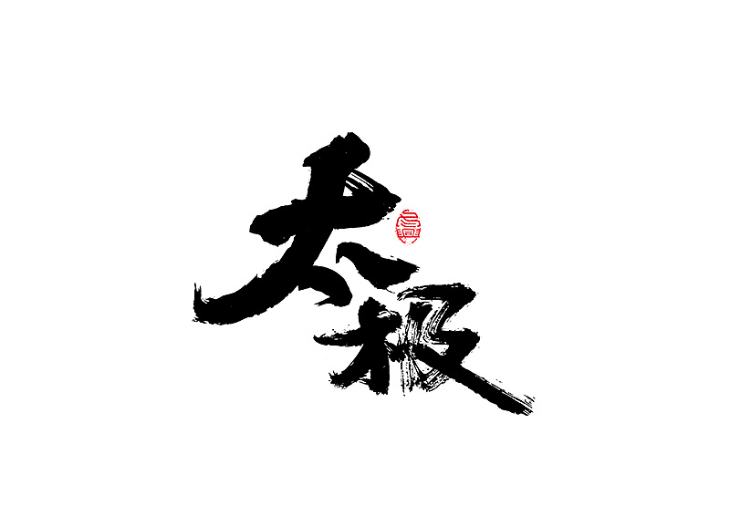 chinesefontdesign.com 2017 11 30 10 25 56 575028 30P Chinese traditional calligraphy brush calligraphy font style appreciation #.62