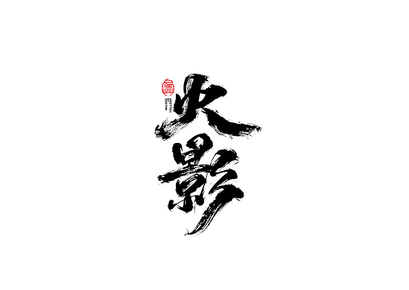 chinesefontdesign.com 2017 11 30 10 26 06 610974 30P Chinese traditional calligraphy brush calligraphy font style appreciation #.62
