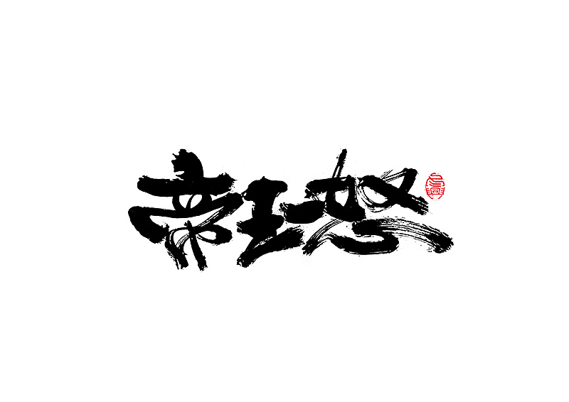 chinesefontdesign.com 2017 11 30 10 26 10 203083 30P Chinese traditional calligraphy brush calligraphy font style appreciation #.62