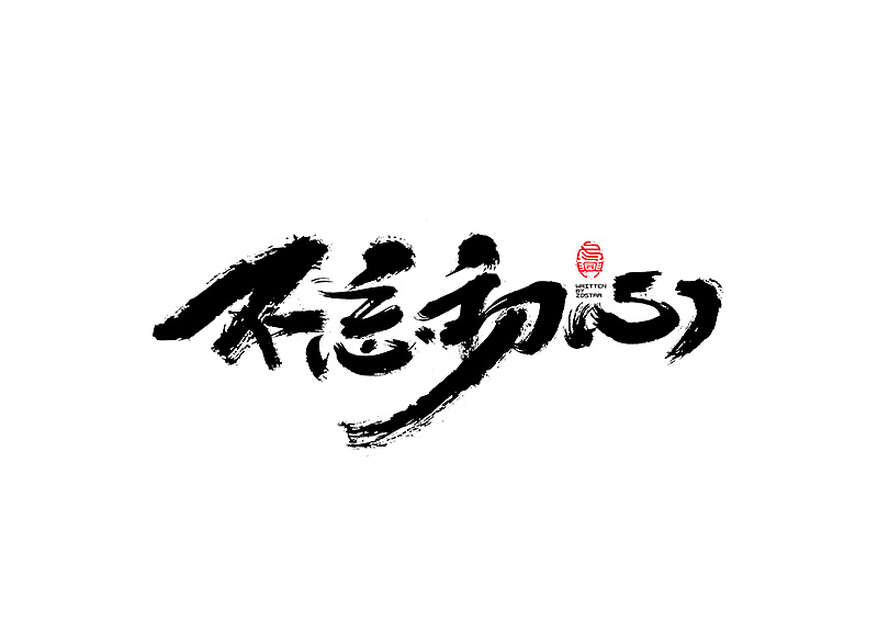 chinesefontdesign.com 2017 11 30 10 26 15 430177 30P Chinese traditional calligraphy brush calligraphy font style appreciation #.62