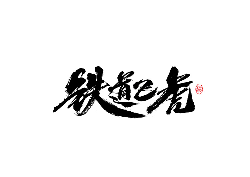 chinesefontdesign.com 2017 11 30 10 26 19 353025 30P Chinese traditional calligraphy brush calligraphy font style appreciation #.62