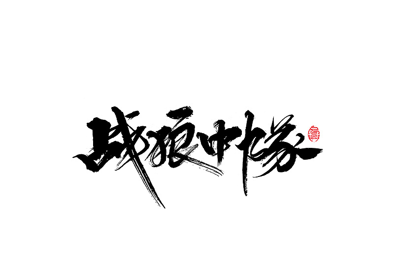 chinesefontdesign.com 2017 11 30 10 26 23 752785 30P Chinese traditional calligraphy brush calligraphy font style appreciation #.62