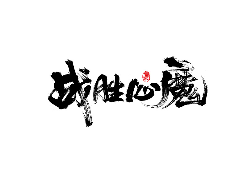 chinesefontdesign.com 2017 11 30 10 26 25 228087 30P Chinese traditional calligraphy brush calligraphy font style appreciation #.62