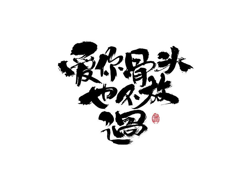 30P Chinese traditional calligraphy brush calligraphy font style appreciation #.62