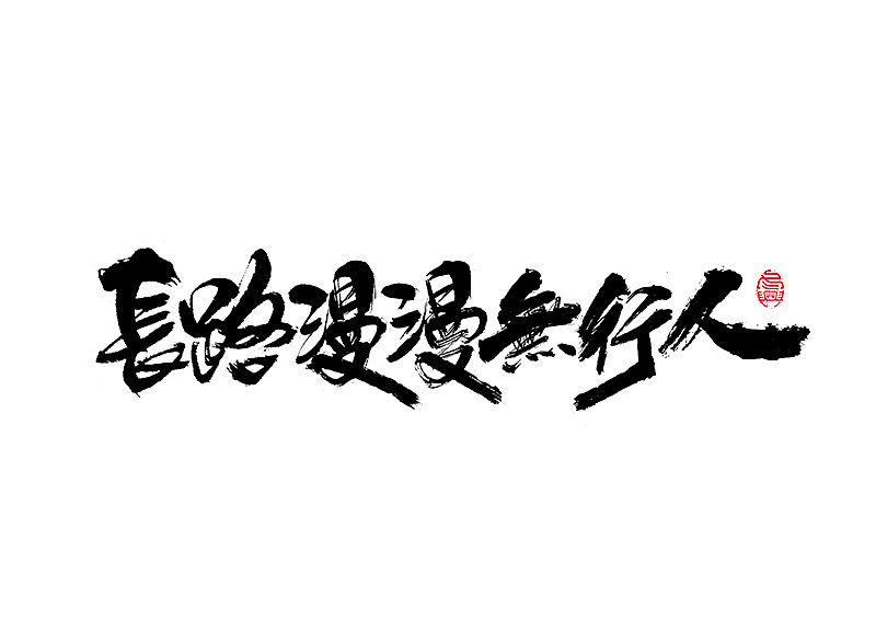chinesefontdesign.com 2017 11 30 10 26 31 780783 30P Chinese traditional calligraphy brush calligraphy font style appreciation #.62