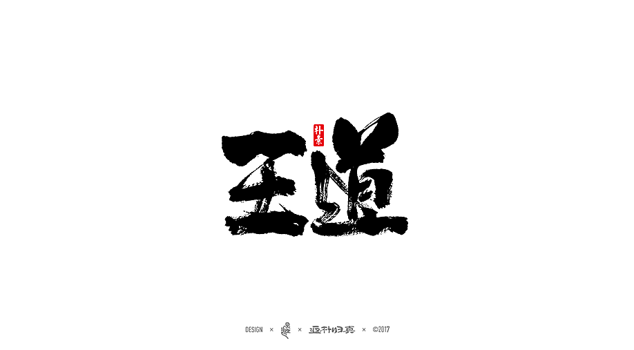 chinesefontdesign.com 2017 11 30 10 39 10 326934 25P Chinese traditional calligraphy brush calligraphy font style appreciation #.63