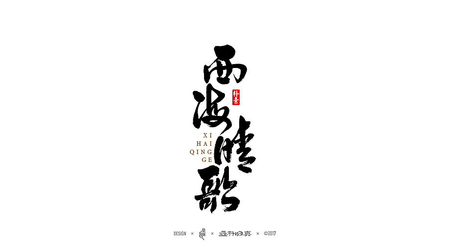chinesefontdesign.com 2017 11 30 10 39 14 531931 25P Chinese traditional calligraphy brush calligraphy font style appreciation #.63
