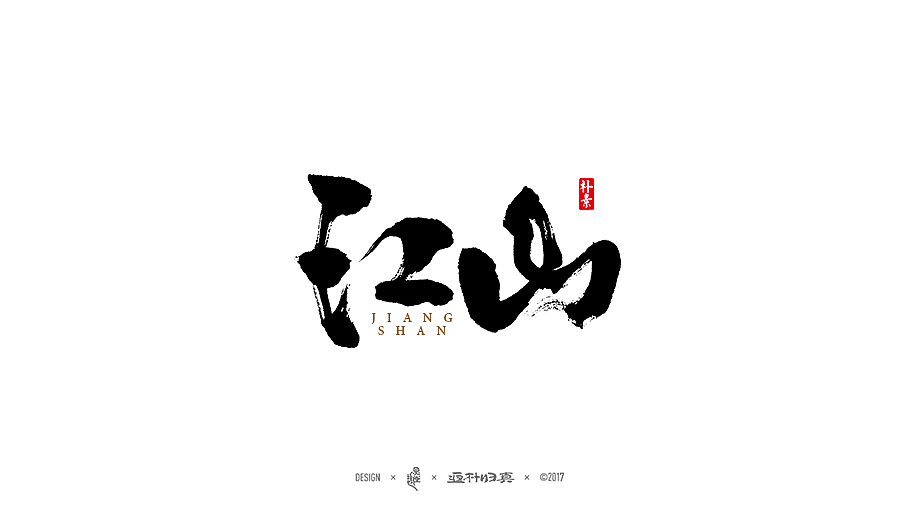 25P Chinese traditional calligraphy brush calligraphy font style appreciation #.63