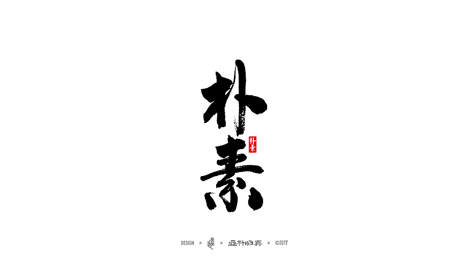 chinesefontdesign.com 2017 11 30 10 39 27 776022 25P Chinese traditional calligraphy brush calligraphy font style appreciation #.63