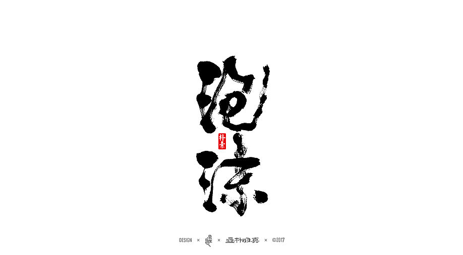 chinesefontdesign.com 2017 11 30 10 39 35 599605 25P Chinese traditional calligraphy brush calligraphy font style appreciation #.63