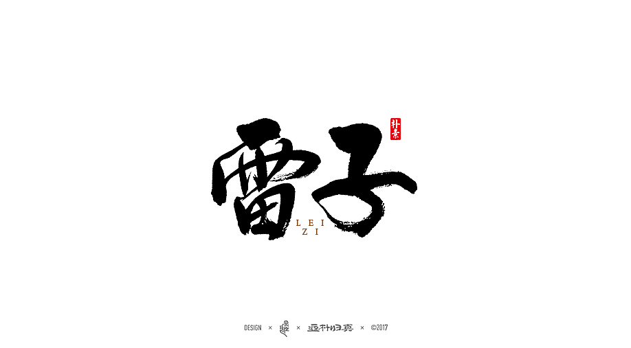 chinesefontdesign.com 2017 11 30 10 39 37 207953 25P Chinese traditional calligraphy brush calligraphy font style appreciation #.63