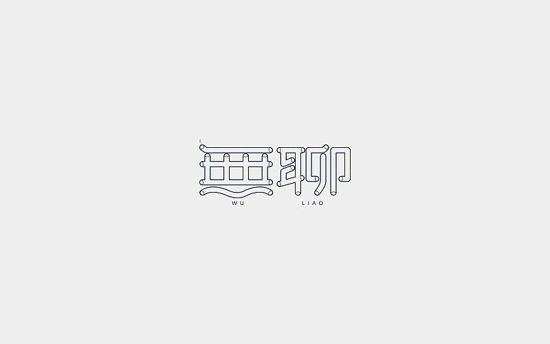 9P Creative Chinese font logo design scheme #.71